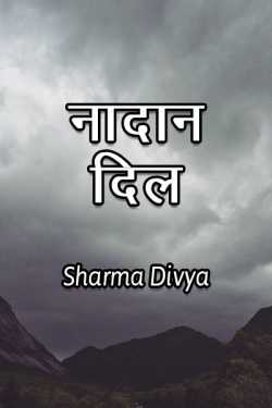 Nadan dil - 1 by Divya Sharma in Hindi