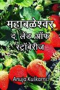 २. महाबळेश्वर- द लॅंड ऑफ स्ट्रॉबेरीज.. मराठीत Anuja Kulkarni