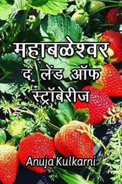 Mahabaleshwar - The Land of Strawberries .. by Anuja Kulkarni in Marathi
