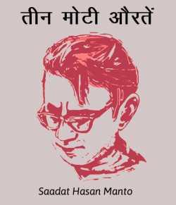 Teen moti aurate by Saadat Hasan Manto in Hindi