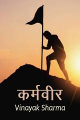 कर्मवीर  by vinayak sharma in Hindi