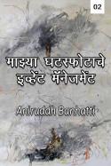 माझ्या घटस्फोटाचे इव्हेंट मॅनेजमेंट (भाग २ ) मराठीत Aniruddh Banhatti