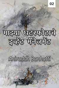 majhya ghatsfotache ivhent management - 2