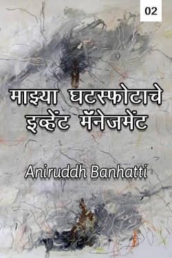 majhya ghatsfotache ivhent management - 2 by Aniruddh Banhatti in Marathi