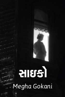 Saiko by Megha gokani in Gujarati