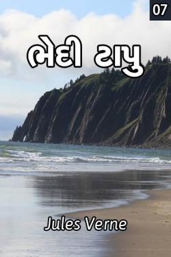 Bhedi Tapu - 7 by Jules Verne in Gujarati