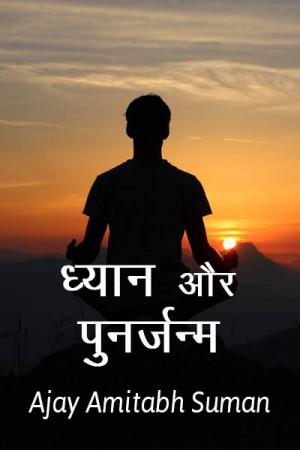ध्यान और पुनर्जन्म बुक Ajay Amitabh Suman द्वारा प्रकाशित हिंदी में