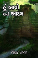 Hu bavo ane aadam by Vijay Shah in Gujarati