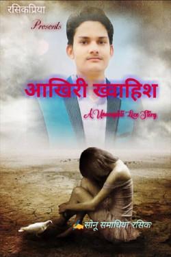 aakhiri khwahish by Sonu Samadhiya Rasik in Hindi