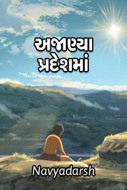 Ajanya pradeshma by Navyadarsh in Gujarati