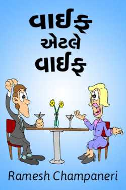 wife aetle wife wife aetle wife by Ramesh Champaneri in Gujarati
