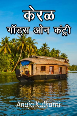Kerala- God's Own Country by Anuja Kulkarni in Marathi