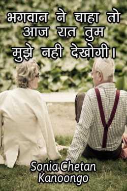 Bhagwan ne chaha to aaj raat tum mujhe nahi dekhogi by Sonia chetan kanoongo in Hindi