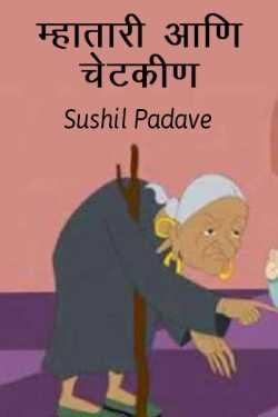 Mhatari aani chetkin by Sushil Padave in Marathi