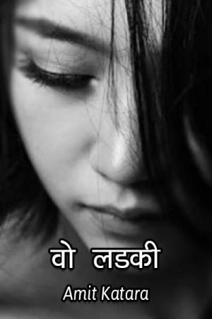 वो लडकी बुक Amit Katara द्वारा प्रकाशित हिंदी में