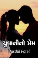 Harshil Indiraben Arvindbhai Patel દ્વારા યુવાનીનો પ્રેમ - પ્રેમ એટલે શું? - યુવાનોનો પ્રશ્ન. ગુજરાતીમાં