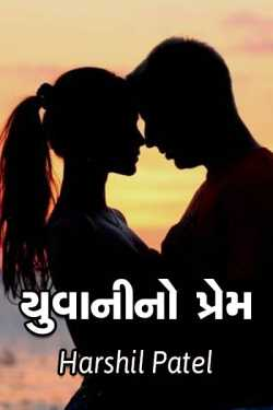 love of youngsters by Harshil Indiraben Arvindbhai Patel in Gujarati