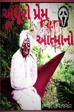 Adhuro prem aatmano by Dipak S Rajgor આઝાદ in Gujarati