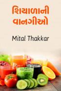 Mital Thakkar દ્વારા શિયાળાની વાનગીઓ ગુજરાતીમાં