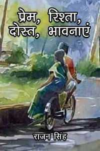 Prem, Rishta, dost, bhavnaye