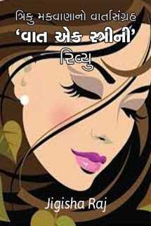 Jigisha Raj દ્વારા ત્રિકુ મકવાણાનો વાર્તાસંગ્રહ 'વાત એક સ્ત્રીની': રિવ્યુ ગુજરાતીમાં