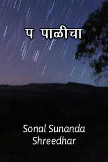 प पाळीचा मराठीत Sonal Sunanda Shreedhar
