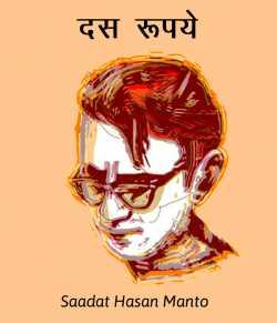 Das rupaye by Saadat Hasan Manto in Hindi