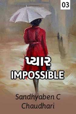 Pyar Impossible - 3 by Chaudhari sandhya in Gujarati