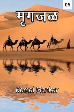 Mrugjal - 5 by Komal Mankar in Marathi