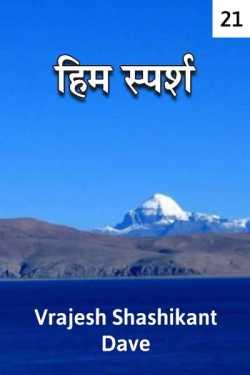 Him Sparsh - 21 by Vrajesh Shashikant Dave in Hindi