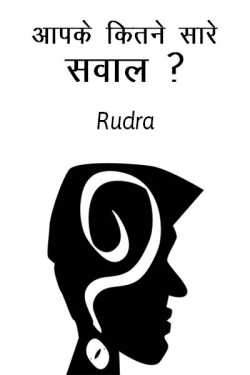 Aapke kitane sare sawal ? by Rudra in Hindi