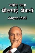 उद्योग  पद्म  - धीरूभाई अंबानी मराठीत Aaryaa Joshi