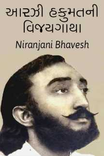 Niranjani Bhavesh દ્વારા આરઝી હકુમત ની વિજયગાથા ગુજરાતીમાં