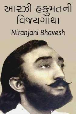 Aarzi hukumat ki vijaygatha by Niranjani Bhavesh in Gujarati