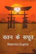 वतन के सपूत बुक Namita Gupta द्वारा प्रकाशित हिंदी में