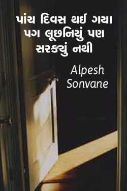 Paanch divas thai gaya pag luchhaniyu pan sarakyu by Alpesh sonvane in Gujarati