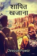 शापित खज़ाना बुक Deepak Pawar द्वारा प्रकाशित हिंदी में
