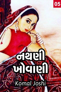 Nathani Khovani - 5 by Komal Joshi Pearlcharm in Gujarati