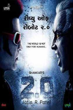 Review of Robot 2.0 by Jatin.R.patel in Gujarati