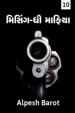 Missing - The Mafia story - 10 by Alpesh Barot in Gujarati