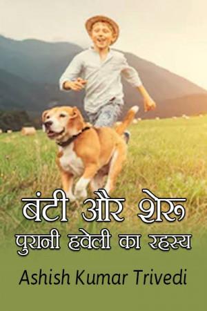 बंटी और शेरू पुरानी हवेली का रहस्य बुक Ashish Kumar Trivedi द्वारा प्रकाशित हिंदी में