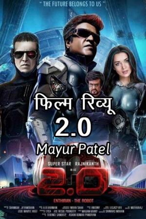 2.0 फिल्म रिव्यू बुक Mayur Patel द्वारा प्रकाशित हिंदी में