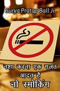 नशा करना एक गलत आदत है - नो स्मोकिंग बुक Surya Pratap Ball Ji द्वारा प्रकाशित हिंदी में