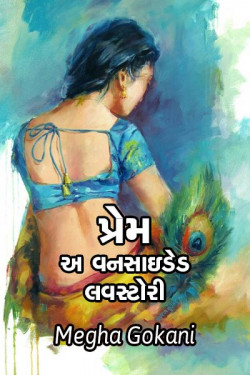 Prem by Megha gokani in Gujarati