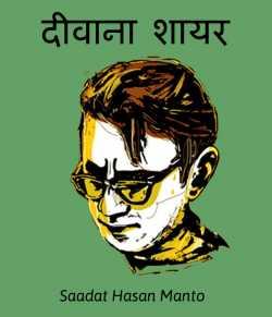 Diwana Shayar by Saadat Hasan Manto in Hindi