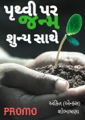 Ankit Patel દ્વારા પૃથ્વી પર જન્મ,શુન્ય સાથે Promo ગુજરાતીમાં