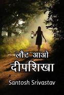 लौट आओ दीपशिखा - 1 बुक Santosh Srivastav द्वारा प्रकाशित हिंदी में