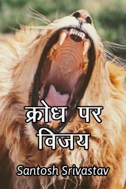Krodh par vijay by Ajay Amitabh Suman in Hindi