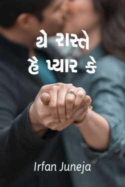 Ye Raste hai Pyar ke  - 1 by Irfan Juneja in Gujarati