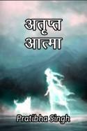 अतृप्त आत्मा भाग -1 बुक pratibha singh द्वारा प्रकाशित हिंदी में